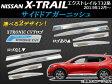 AP サイドドアガーニッシュ ABS製 鏡面仕上げ ロゴあり/ロゴなし ニッサン/日産/NISSAN エクストレイル T32系 2013年12月〜 入数:1セット(4枚)