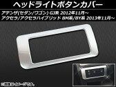 送料無料! AP ヘッドライトボタンカバー ABS樹脂 APSINA-ATENZA028 マツダ アテンザ(セダン/ワゴン) GJ系 2012年11月〜