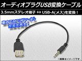 ����̵��! AP �����ǥ����ץ饰USB�Ѵ������֥� ���ƥ쥪ü�� 3.5mm AP-AUX-USB JAN��4562430386056