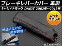 AP ブレーキレバーカバー 革製 レッドステッチ AP-BRC-S15-RD スズキ キャリイトラック DA63T 2002年〜2013年