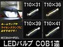AP LEDバルブ ホワイト T10 COB 1連 12V ガラスレンズ 選べる4サイズ AP-1COB