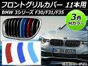 AP フロントグリルカバー 3色 Mカラー 11本用 AP-BMW-FGC-3S11G 入数:1セット(3個) BMW 3シリーズ F30/F31/F35 ラグジュアリー 2012年〜