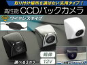 AP CCDバックカメラ ワイヤレスタイプ 鏡像 12V 小型 選べる3カラー AP-CMR-WLESS-901
