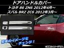 AP ドアハンドルカバー シルバー ステンレス 入数:1セット(4個) トヨタ 86 ZN6 2012年04月〜