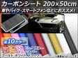 AP カーボンシート 200×50cm 車/バイク/スマホ/PC など 選べる10カラー