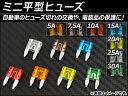 AP ミニ平型ヒューズ 選べる7アンペア AP-FUSE-MINIF