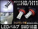AP LEDバルブ H8/H11 SMD 18連 フォグランプ用 12V AP-H8H11-18S-WH 入数:2個