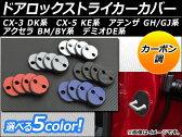送料無料! AP ドアロックストライカーカバー カーボン調 ABS樹脂 選べる5カラー マツダ/MAZDA アテンザ GH/GJ系 2002年05月〜 入数:1セット(4個)