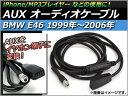 AP AUX オーディオケーブル iPhone/MP3プレイヤー などの使用に AP-HNS-BMWE46 BMW E46 1999年〜2006年