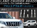 AP フロントグリルガーニッシュ ABS製 鏡面仕上げ AP-LCP-FGRILL トヨタ/TOYOTA ランドクルーザープラド 150系 後期 2013年09月〜 入数:1セット(6個)