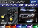 送料無料! AP LEDデイライト 汎用 埋め込み式 防水 選べる7カラー 入数:1セット(2個)