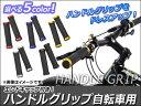 AP ハンドルグリップ エンドキャップ付き 自転車用 選べる5カラー AP-MTBHG001 入数:1セット(左右)