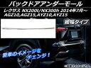 AP バックドアアンダーモール シルバー 細幅タイプ ステンレス AP-S3 レクサス NX200t/NX300h AGZ/AYZ10系 2014年07月〜