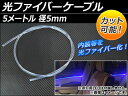AP 光ファイバーケーブル 5メートル 径5mm AP-SOTT-5B-5M