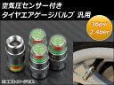 AP 空気圧センサー付き タイヤエアゲージバルブ 汎用 36psi 2.4ber AP-TIRE-GAUGE 入数:1セット(4個)