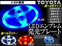 AP LEDエンブレム 発光プレート トヨタ車 選べる3カラー 選べる6サイズ AP-TOYOTA-EB
