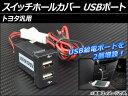 AP スイッチホールカバー USBポート トヨタ汎用 AP-USBPORT-T02