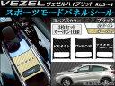 AP スポーツモードパネルシール カーボン ホンダ ヴェゼルハイブリッド RU3,RU4 ガソリン車は不可 2013年12月〜 選べる3カラー AP-VEZEL-011 入数:1セット(3枚)