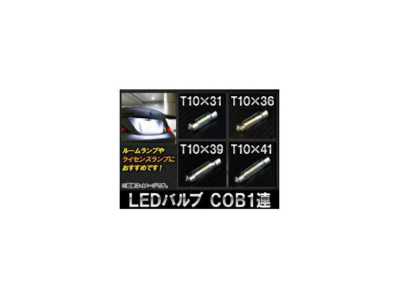AP LEDバルブ ホワイト T10 COB 1...の商品画像