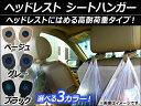 AP ヘッドレスト シートハンガー PP製 差し込みタイプ 選べる3カラー AP-AS006 入数:1セット(2個)