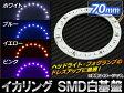 送料無料! AP LEDイカリング SMD 21連 70mm 白基盤 選べる4カラー