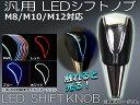 AP LEDシフトノブ 汎用 microUSB M8/M10/M12 選べる4カラー AP-IT001 入数:1セット(本体+コード)