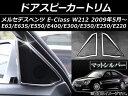 AP ドアスピーカートリム ABS製 ツイーター用 マット調 AP-IT009 メルセデス・ベンツ/MERCEDES BENZ Eクラス W211 2002年06月〜2010年02月 入数:1セット(左右)