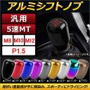 AP アルミシフトノブ 汎用 M10 P1.5 MT車 選べる7カラー AP-IT011