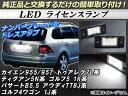 AP LEDライセンスランプ 片側18連 純正互換 入数:1セット(2個) アウディ TT 8J系 2007年〜