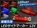 AP LEDサイドマーカー 12V 長方形 片側6連 汎用 選べる5カラー AP-LL004 入数:1セット(2個)