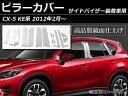 AP ピラーカバー ステンレス 鏡面仕上げ AP-PC-CX5KE-Y 入数:1セット(16枚) マツダ CX-5 KE系 サイドバイザー有り用 2012年02月〜