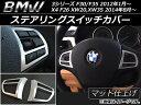 AP ステアリングスイッチカバー シルバー ABS製 マット仕上げ 入数:1セット(左右) BMW X4 XW20,XW35 2014年08月〜