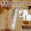 AP 手挽き コーヒーミル ステンレス製 セラミック刃 シルバー AP-TH004 JAN:4562430432258