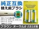 AP 電動 替え歯ブラシ ブラウン オーラルB EB18系 純正互換 フロスアクション AP-TH007 入数:1セット(4本)