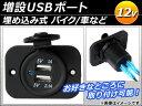 AP 増設USBポート 12V 埋め込み式 バイク/車 など AP-TH009