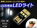 送料無料! AP USB接続 LEDライト SMD 3連 0.2W ホワイト AP-TH013 JAN:4562430441847