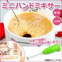 送料無料! AP ミニハンドミキサー 電動 150W お家で簡単にカフェの味! AP-TH014 JAN:4562430442424