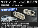 AP サイドマーカーレンズ クリア 純正互換 入数:1セット(2個) フォルクスワーゲン ゴルフ4 GTI/R32 1J系 1999年〜2004年