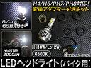 2輪 AP LEDヘッドライト 3000ルーメン Hi/Lo切り替え 6500K 汎用 AP-2L003 入数:1セット(6個)