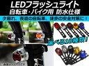 2輪 AP LEDフラッシュライト 防水 アルミボディ シリコンベルト 選べる10カラー AP-2L006