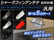 AP シャークフィンアンテナ メルセデス・ベンツ汎用 BMWタイプ ABS 両面テープ付属 選べる5カラー