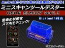 送料無料! AP ミニスキャンツールテスター OBD2 Bluetooth Windows7/Android対応 ver2.1 AP-EC045 JAN:4562430472766