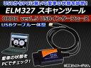 送料無料! AP ELM327 スキャンツール OBD2 USBインターフェース WindowsXP/7対応 ver1.5 AP-EC046 JAN:4562430472773