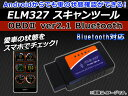 AP ELM327 スキャンツール OBD2 Bluetooth Windows7/Android対応 ver2.1 AP-EC047