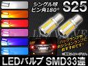 AP LEDバルブ S25 シングル球 12V/24V SMD33連 選べる6カラー AP-HL02-S25 入数:2個