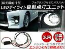 送料無料! AP LEDデイライト 自動点灯ユニット 減光機能付き AP-LED-DL-12V JAN:4562430488408