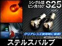 AP ステルスバルブ ハロゲン S25 シングル球 ピン角180° 12V 21W AP-LL014 入数:2個