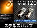AP ステルスバルブ ハロゲン T20 ウェッジ シングル球 12V 21W AP-LL015 入数:2個