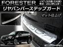 AP リヤバンパーステップガード マットシルバー ステンレス 約120cm×10cm AP-SG002 スバル フォレスター SJ系 (SJ5,SJG) 2012年11月〜