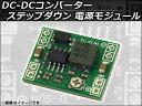 送料無料! AP DC-DCコンバーター ステップダウン 電源モジュール AP-TH035 JAN:4562430448235